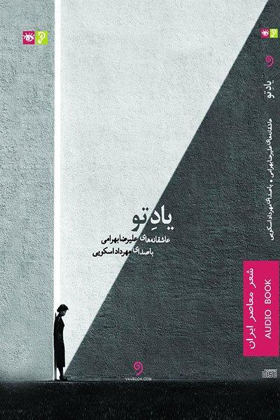 یاد تو - کتاب صوتی گزیده عاشقانههای علیرضا بهرامی با صدای مهرداد اسکویی - 15000 تومان