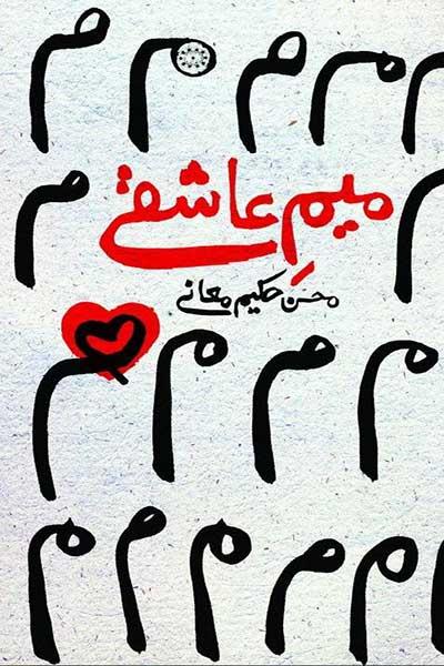 میم عاشقی - دفتر شعر محسن حکیممعانی / 20000 تومان